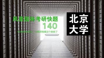 北京大学风景园林快题定向快题教程