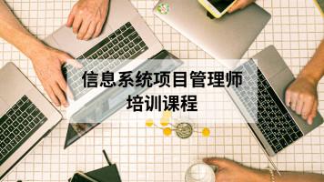 信息系统项目管理师考试培训课程