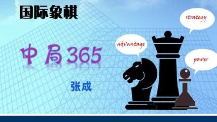 国际象棋中局365