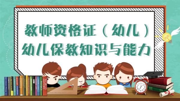 【学程教育】教师资格证-幼儿保教知识与能力