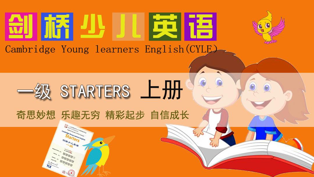 (免)剑桥少儿英语一级Starters上册(考级必学)