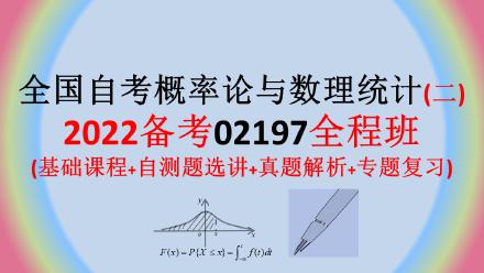 全国自考概率论与数理统计(二)02197全程班(SVIP)(2022备考)