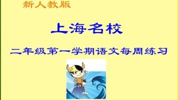 上海名校  二年级第一学期语文同步练习(部编版)——牛娃汇