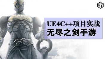 虚幻4(UE4)C++项目实战丨无尽之剑手游丨赠送课程