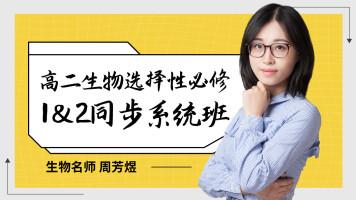 【煜姐生物】2023高二选择性必修1/2(必修三)同步班含答疑服务