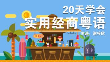 20天学会实用经商粤语
