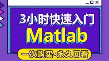 Matlab基础入门课程-图像处理