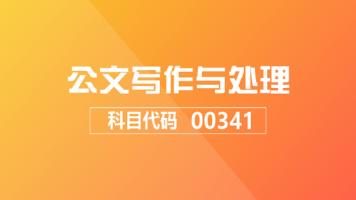 【限时购】自考 公文写作与处理 00341 加速提分班