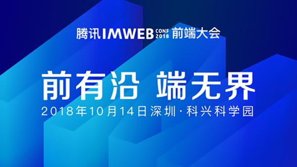 IMWebConf2018 前端开发者大会 - 标准与前沿主会场(线上票)