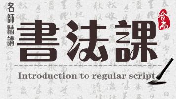 【视频】零基础书法学习入门知识【合尚教育】
