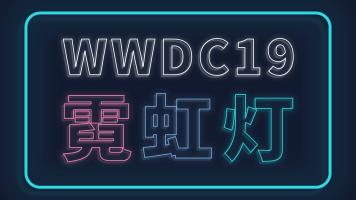 用PPT制作WWDC19霓虹灯光效果