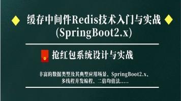缓存中间件Redis技术入门与实战(SpringBoot2.0+抢红包系统)