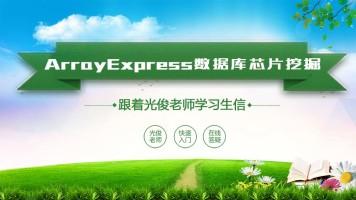 ArrayExpress数据库表达谱芯片