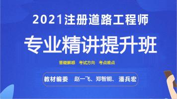 【教材编委】2021道路工程师专业精讲提升班【国和网校】