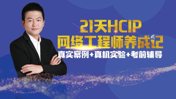 21天HCIP网络工程师养成记-华为HCIP-Datacom数通路由交换认证