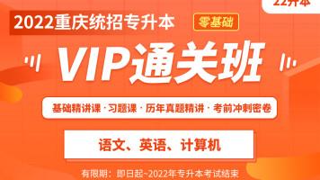 2022重庆专升本VIP通关班(文科)