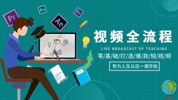 AE+PR短视频制作全流程高级班