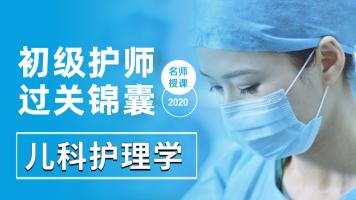 2020年初级护师-儿科护理学-高分精讲轻松过四科