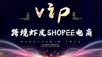东南亚跨境电商shopeeVIP系列核心课程