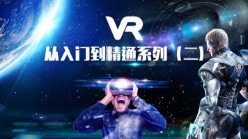 VR从入门到精通(二)