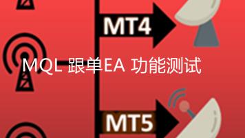 Fast Copy 跟单EA功能详细介绍 MT4/MT5互通 多信号多接收端 易用