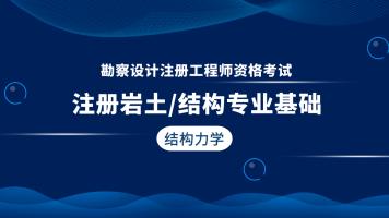 【华南启铭】勘察设计注册工程师资格考试专业基础—结构力学