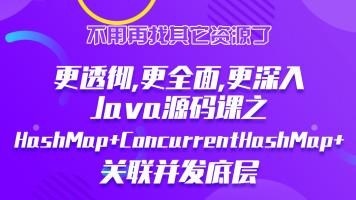 Java源码成佛之路 ConcurrentHashMap源码+并发底层+HashMap源码