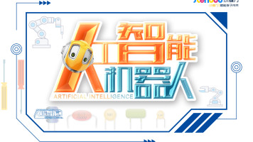 AI机器人-V1.1