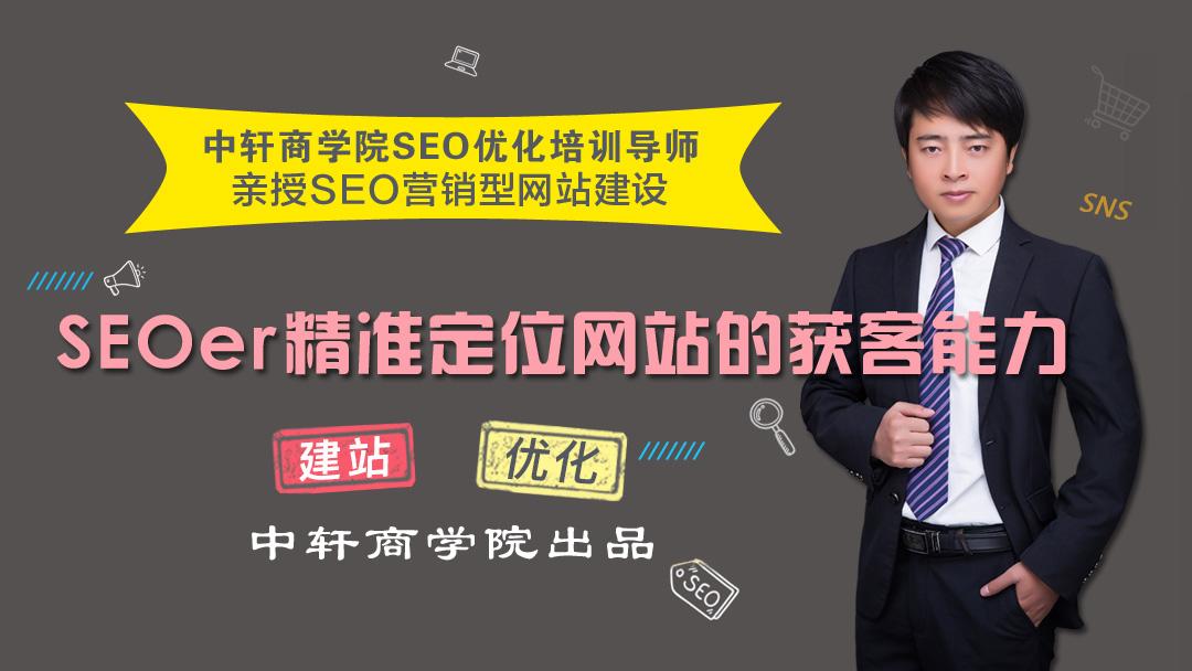 【中轩商学院】SEOer精准定位网站获客能力|SEO网站优化|SEO建站