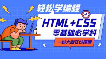 HTML+CSS零基础web前端必学课程