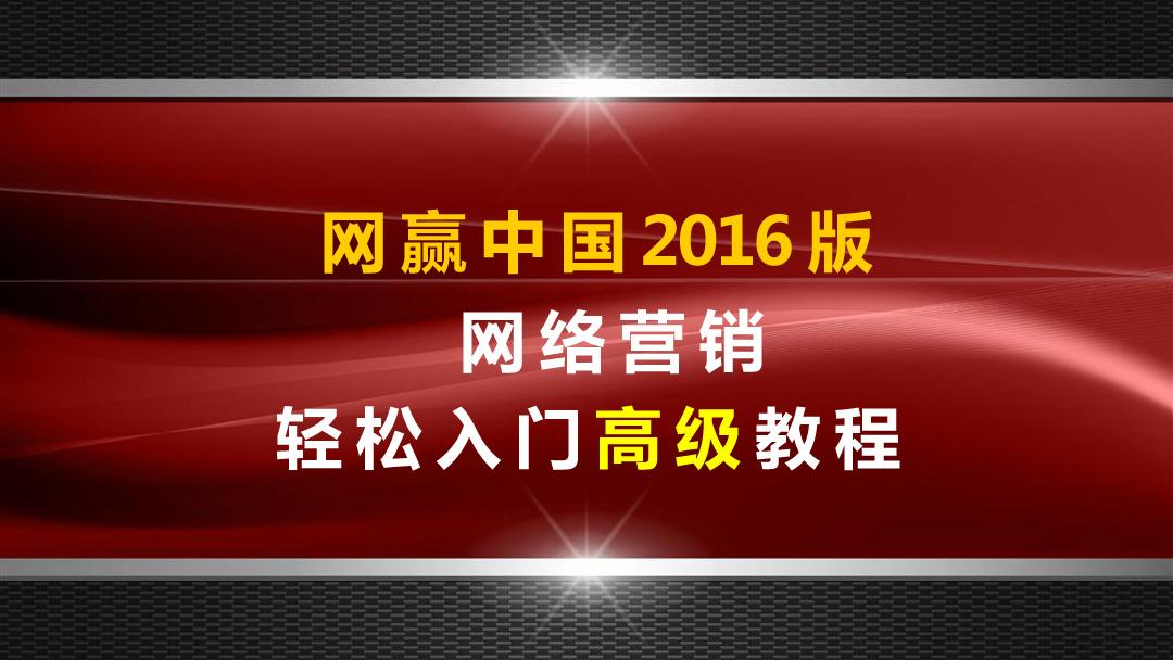 网赢中国网络营销轻松入门高级教程