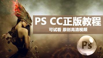ps教程视频自学photoshop课程cc教学cs6平面设计淘宝美工全套学习