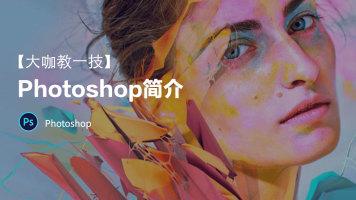 Photoshop cc 【大咖教一技】 游戏美术方向