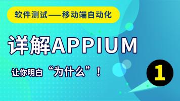 软件测试-appium实战