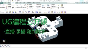CNC编程 UG8.0 UG10.0 UG12.0公开课