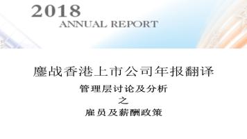 香港上市公司年报翻译之雇员及薪酬政策翻译