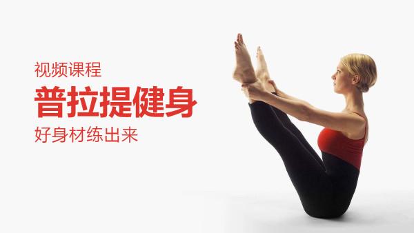 普拉提Pilates健身视频教程塑形自学瑜伽教学视频零基础入门课程