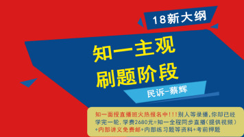 18主观-刷题阶段-民诉蔡辉