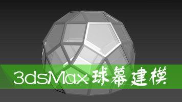 【沐风老师】3DMAX球形玻璃幕墙建模