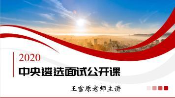 2020年中央机关遴选面试公开课