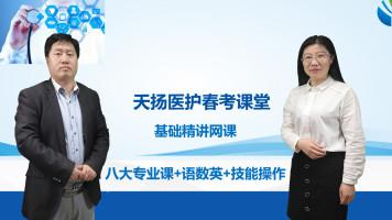春考医护精讲全套课程(11门)