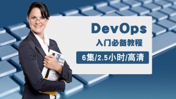 DevOps工程师入门培训课程(小白必备)