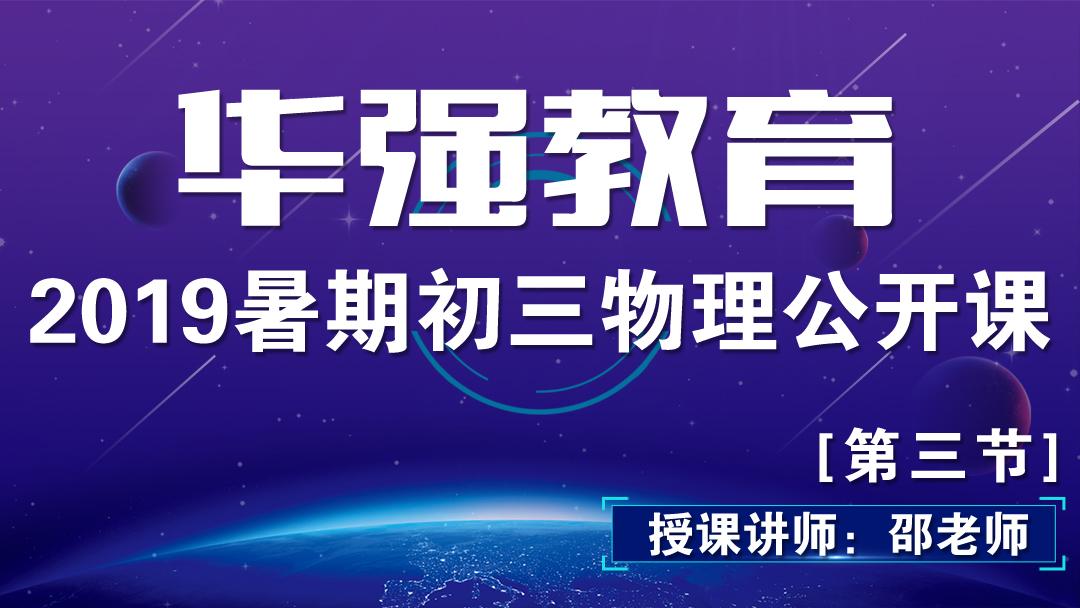 2019暑期初三物理公开课(第三节)