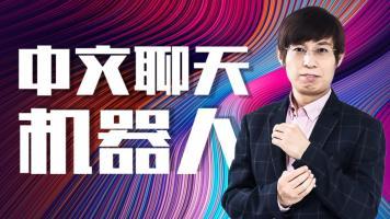 「人工智能」- 中文聊天机器人开发