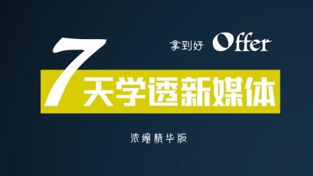 7天学透新媒体-拿到好OFFER【浓缩精华版】自媒体运营 短视频