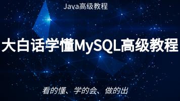北邮硕士亲授MySQL高级视频教程(高级程序员必备技能)