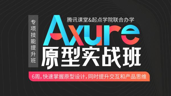 Axure原型设计实战班,6周带你快速掌握规范原型设计工作