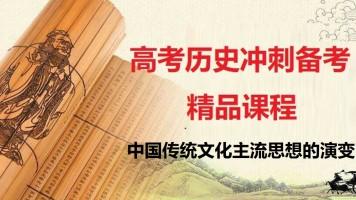 中国传统文化主流思想的演变