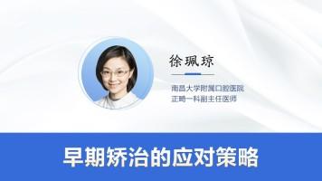 【徐珮琼 • 精品课】早期矫治的应对策略