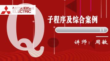 三菱PLC_Q子程序及综合案例